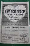 LIVE FOR PEACE チャリティ-コンサート